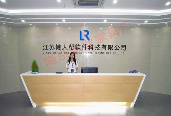 南京懒人帮软件科技有限