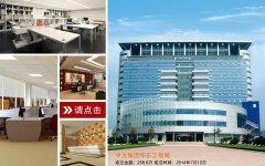 中太集团南京建设工程局