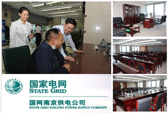 国家电网南京供电公司