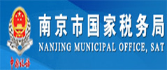 w88首页合作伙南京市国税局
