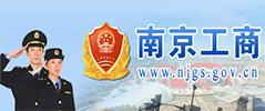 优德w88登陆合作伙伴南京工商