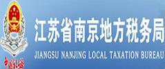 优德w88登陆合作伙伴南京地税局