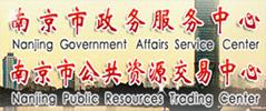 w88首页合作伙伴南京市政服