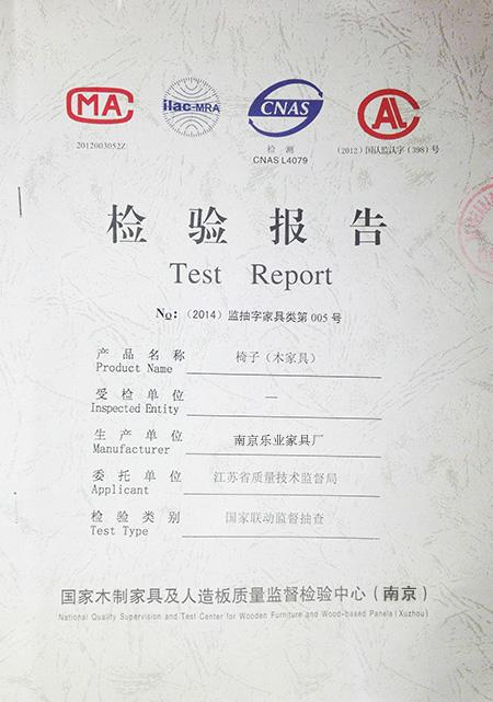 椅子检验报告