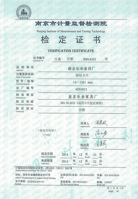 办公竞博杯亚洲大师赛检定报告